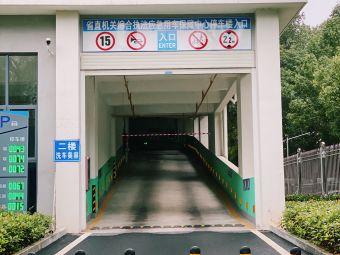 湖北省直机关综合执法应急用车保障中心