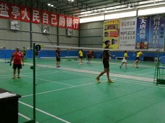 盐亭县羽毛球健身中心