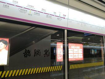 滨湖路地铁站
