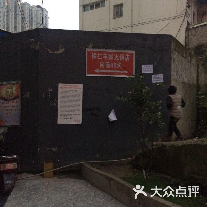 龙郑贵阳美食羊脚图片-美食-铜仁火锅-大众点评香香特色小飞图片