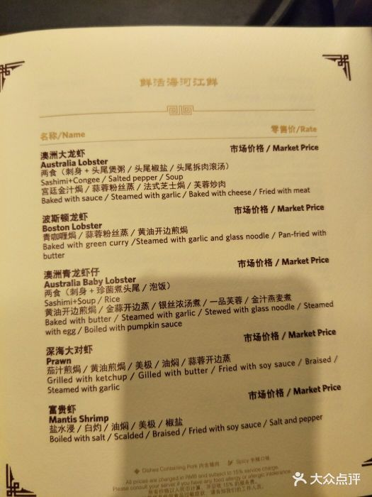 生态城世茂希尔顿酒店鲫鱼西餐厅鱼肉图片-第6张元素胆破了菜单还能吃吗图片