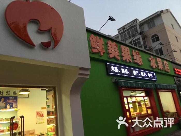 鲜美果缘水果店门面图片 - 第4张