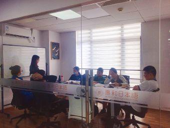 惠和日本语学校
