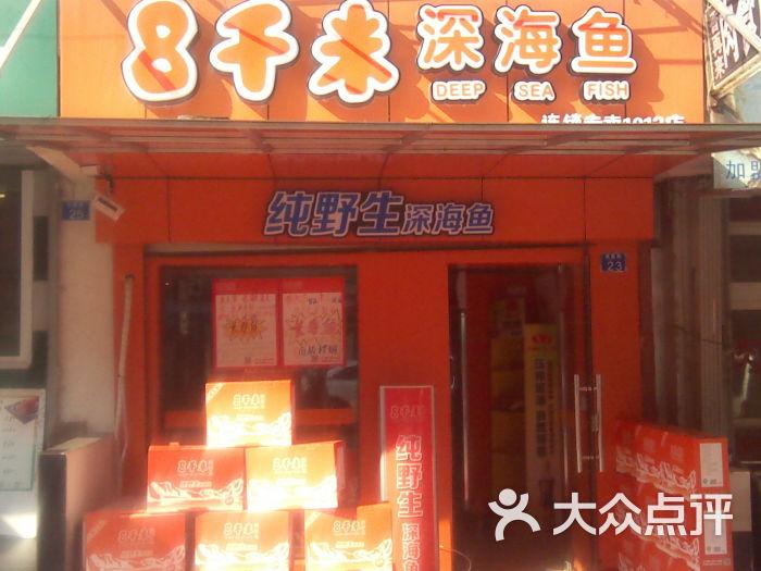 八千米深海鱼(成武路店)-图片-青岛美食-大众点评网