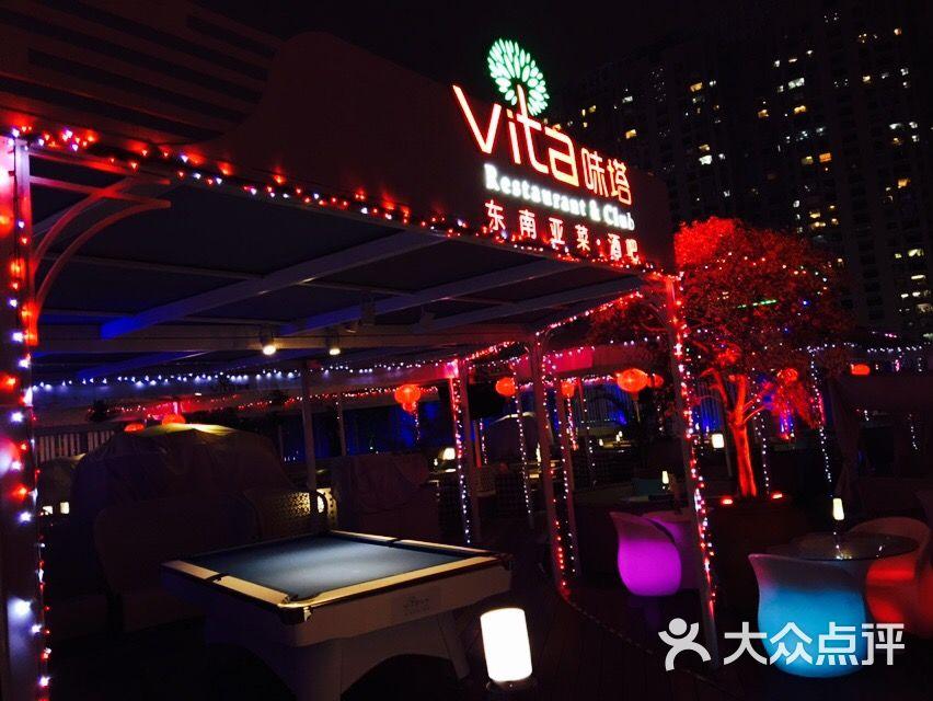 vita味塔东南亚菜·酒吧-图片-深圳休闲娱乐-大众