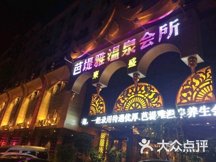 上海芭堤雅会所地址_芭堤雅温泉会所的点评
