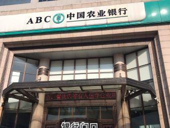 中国农业银行(上虞支行)