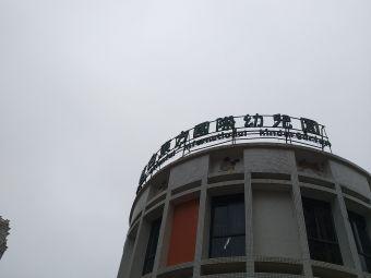智合东方国际幼儿园