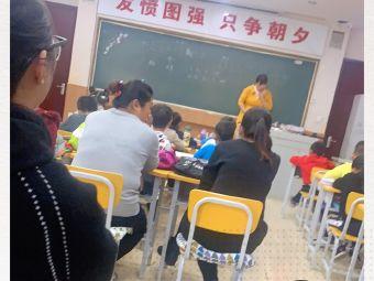 飞跃教育(崇山西路店)