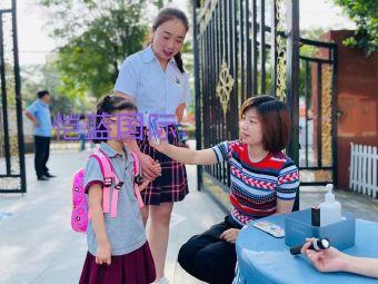 恺蓝国际幼儿园