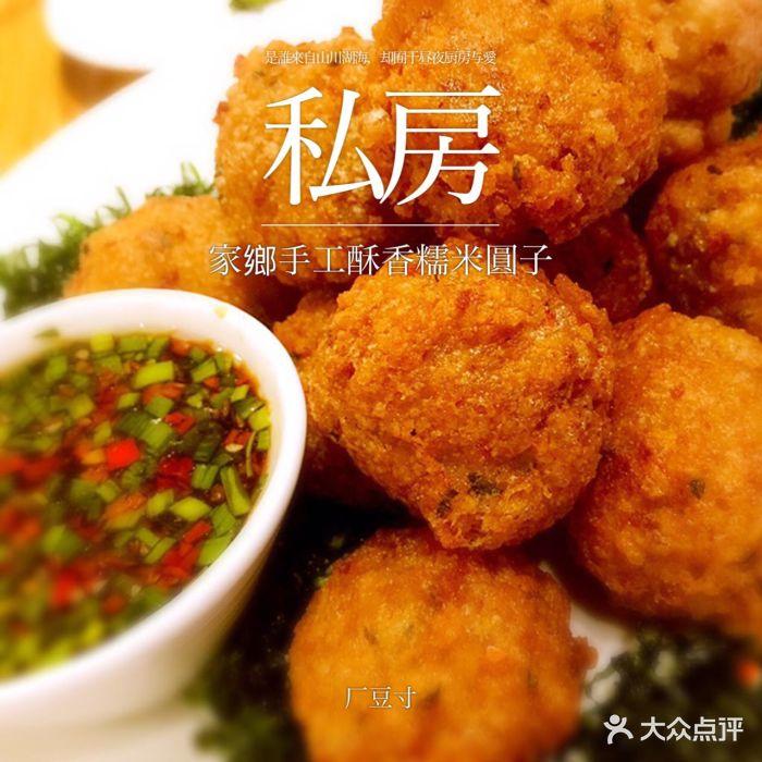 厂豆寸-家乡手工酥香糯米圆子图片-上海美食-大众点评