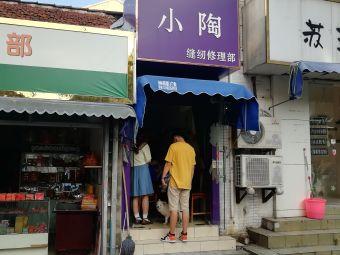 小陶裁缝铺