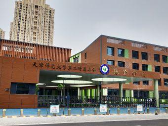 天津师范大学第二附属小学德贤学校