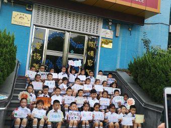 外国语学校幼儿园