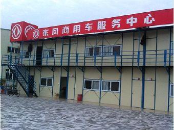 东风商用车服务站
