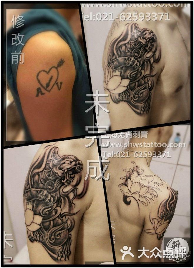 """无尚刺青纹身工作室-遮盖作品:传统""""饕餮""""纹身图案"""