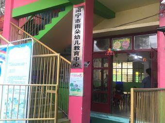 南宁市雨朵幼儿教育中心