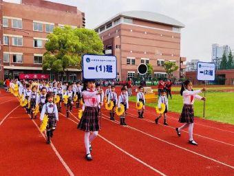 上海市民办四中心实验小学