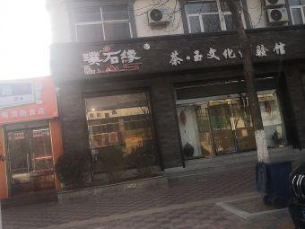 璞石缘茶 玉文化体验馆