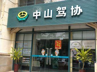 中山驾协(体育路)