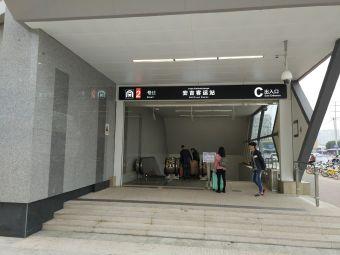 安吉客运站地铁站