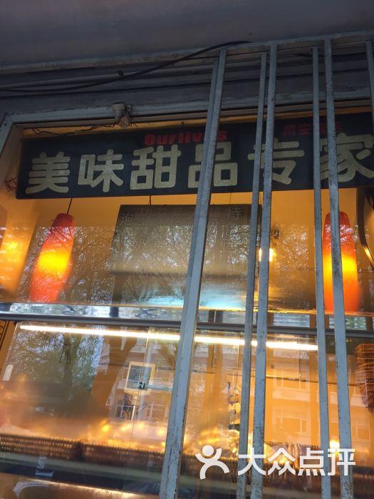 莱威丝DIY蛋糕 巧克力店 同安道店