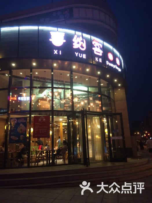 喜约客水饺(一店)图片 - 第3张