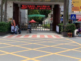 潮州市实验学校