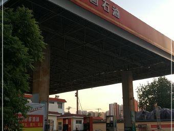 中国石油保定第三十三加油站