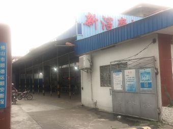 新滘摩托车检测站