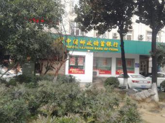中国邮政储蓄银行(西门路支行)