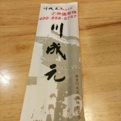 川成元麻辣香锅的图片
