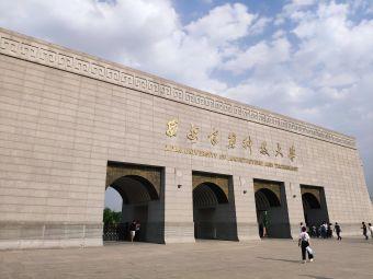 西安建筑科技大学(草堂校区)