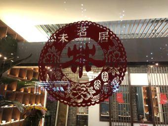青岛古雅剪纸文化传播有限公司