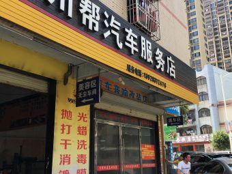 川帮汽车服务店(文广三路店)