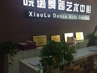 晓璐舞蹈艺术中心