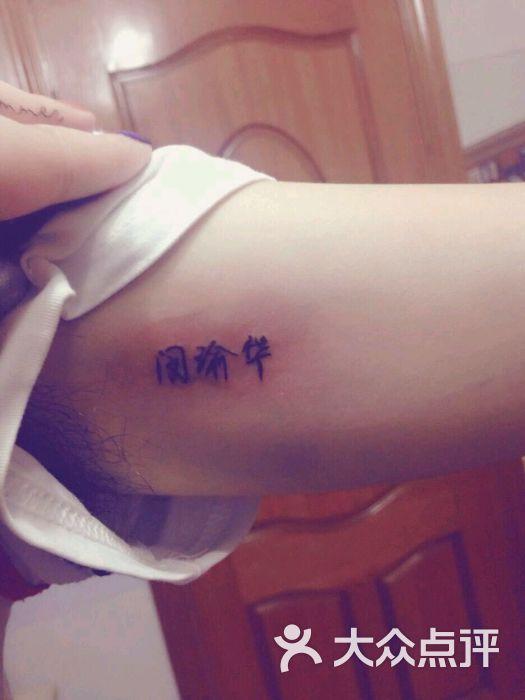 小部落无痛纹身半永久刺青(洗纹身纹绣韩式半永久)图片 - 第9张图片