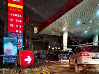 轩渝石油加油站