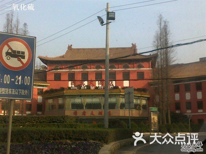国宾大酒店地址,电话,价格,预定 武汉酒店