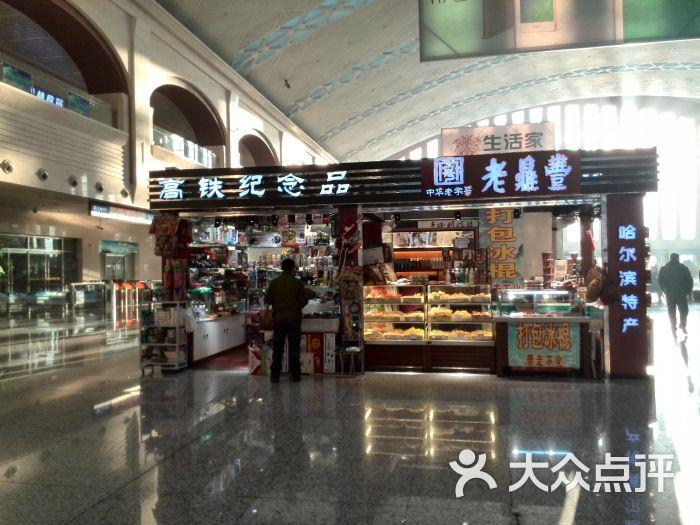 哈尔滨西站-哈西火车站图片-哈尔滨生活服务-大众