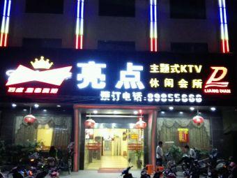 亮点KTV休闲会所