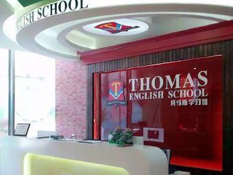 托马斯学习馆·幼少儿英语(铁路局校区)