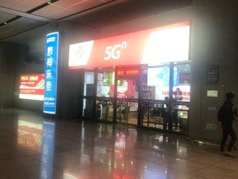 中国联通(高铁南站营业厅)