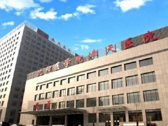 沈阳医学院奉天医院-临床医学放射免疫检测中心