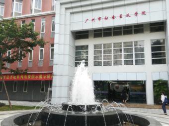 广州市社会主义学院