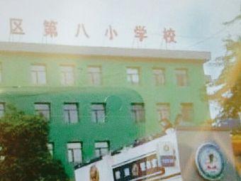 吉林市昌邑区第八小学