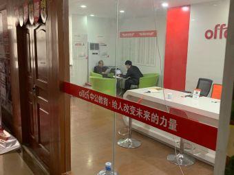 中公教育(江阴分校)
