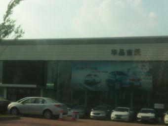 哈尔滨华品吉沃汽车销售服务有限公司