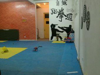 自然跆拳道俱乐部