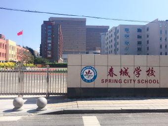 长春市春城学校